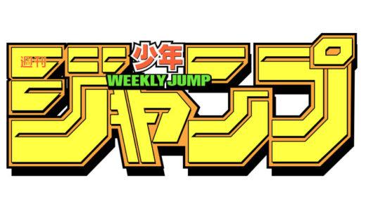 2020年週刊少年ジャンプの期待の新連載を3つレビュー!